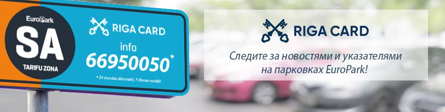Оплачивайте парковки EuroPark в аппликации RIGA CARD
